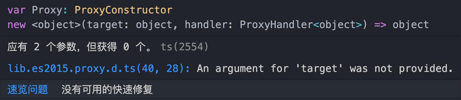 Proxy 的 Typescript描述
